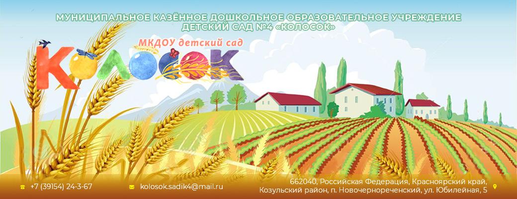 Муниципальное казённое дошкольное образовательное учреждение Детский сад № 4 «Колосок»